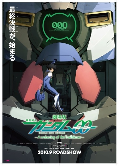 Gundam_Movie_Poster