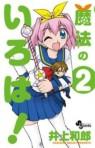 Mahou no Iroha manga cover